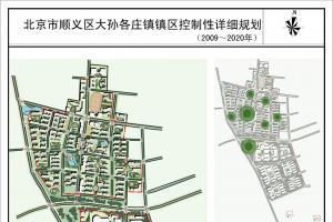 北京市顺义区大孙各庄镇控制性详细规划