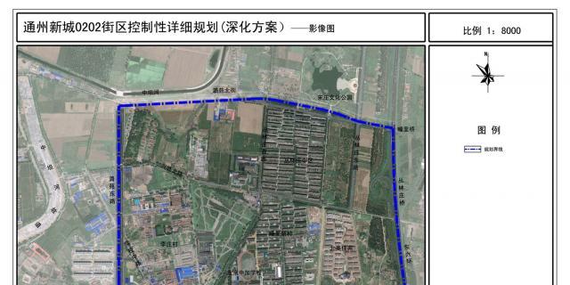 北京市通州新城 0202 街区控制性详细规划(深化方案)