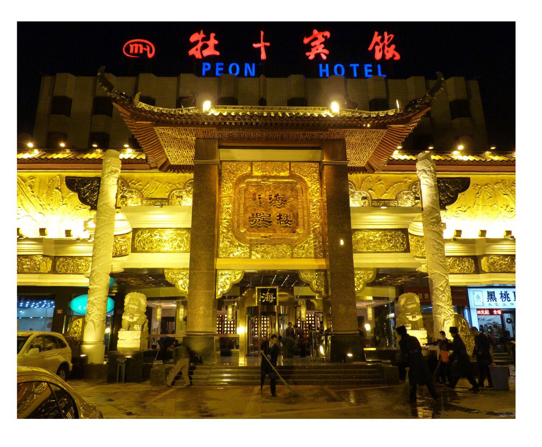 北京艺海牡丹贵宾馆